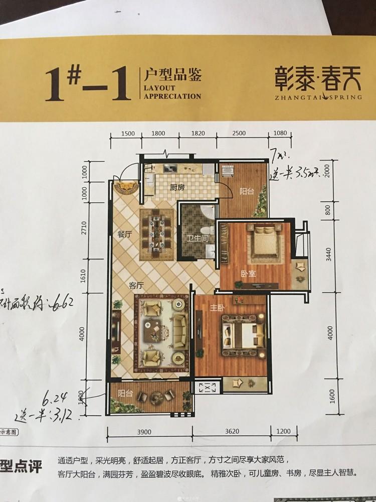 彰泰春天1号楼新房(楼间距宽,风景好,朝南,买一套,实得两套,90平一层,互不干扰