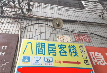 阳朔八间房客栈西街口店