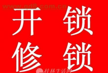 桂林开锁大王桂林七星区开锁桂林七星区换锁芯桂林七星区换防盗门锁芯桂林更换门把手
