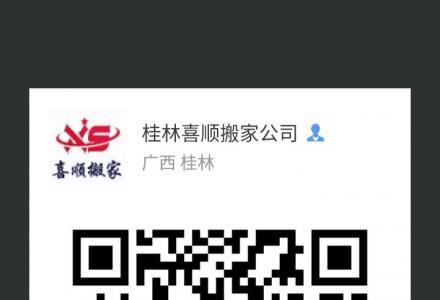 桂林大小货车拉货搬家-桂林公司搬迁-桂林喜顺搬家公司