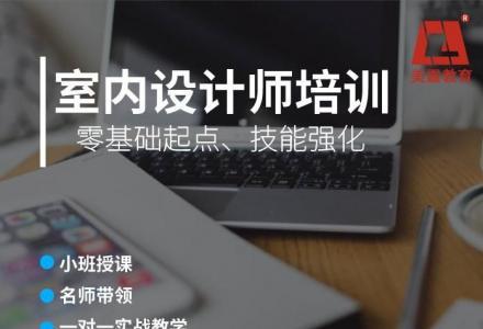 桂林室内设计师培训_公装设计师培训_美霖教育设计培训