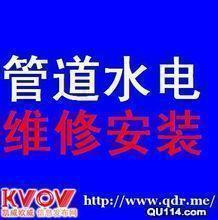 桂林市专业维修上下水管安装维修水龙头冲水阀桂林维修安装服务公司