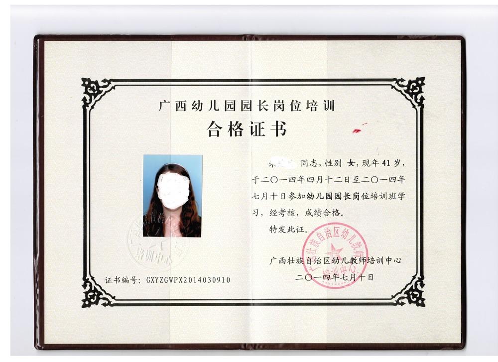 广西师范大学幼儿园园长证,中级保育员证培训