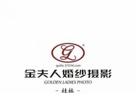 桂林金夫人品牌婚纱摄影