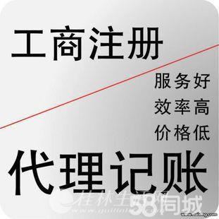 公司注册,变更,注销,资质,商标,记账--全桂林接单