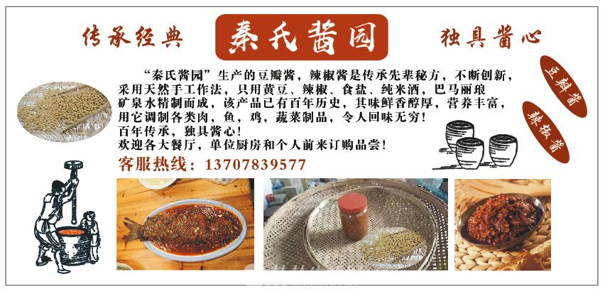 【秦氏酱园】古法酿制豆瓣酱(500克15元/瓶)/辣椒酱(500克/18元/瓶),欢迎选购,送货上