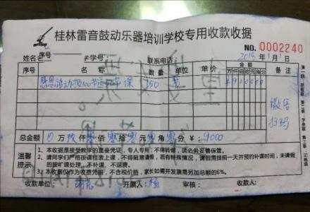 桂林市雷音鼓动学校架子鼓课时费