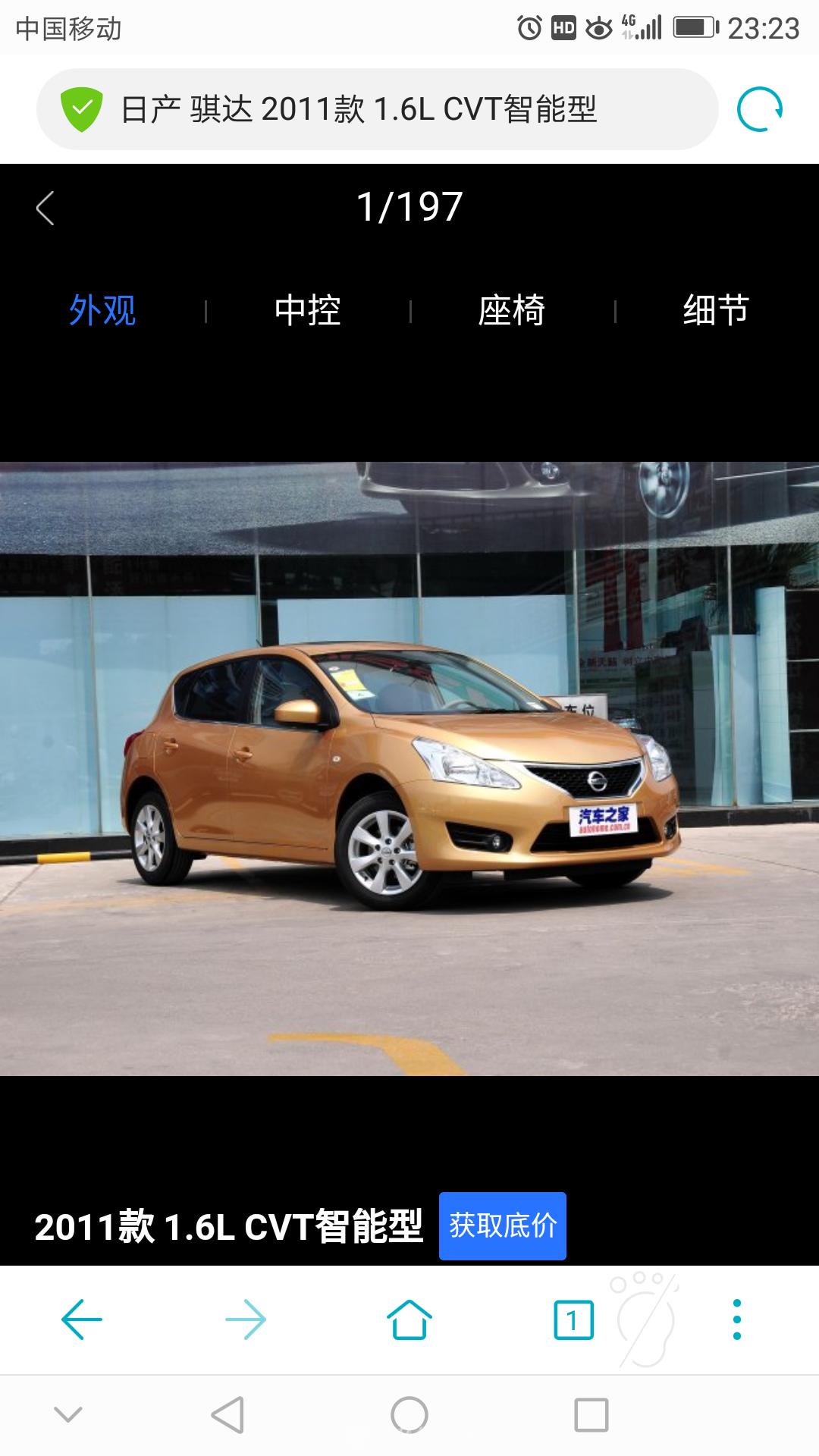 桂林地区个人求购一手日产骐达代步车,自动挡,2011-2015款,白色或金色,车商勿扰。