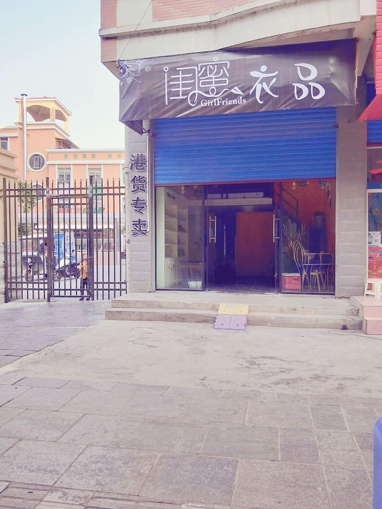 闺蜜衣品-女装新店开业