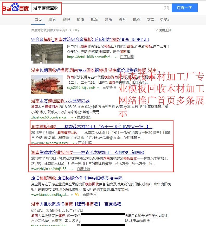 桂林尚品网络科技有限公司