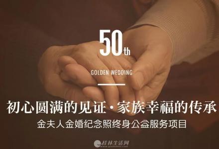 「桂林」金夫人婚纱摄影爱心圆梦公益活动