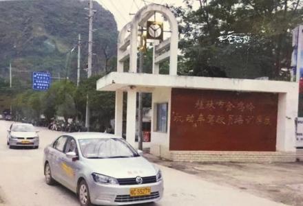 轻松学车,快速拿证,就到桂林金鸡岭驾校!
