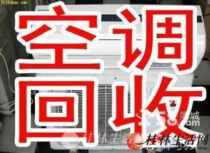 桂林市专业上门回收旧空调桂林旧空调不管好坏的都回收桂林回收种旧电器旧的空调
