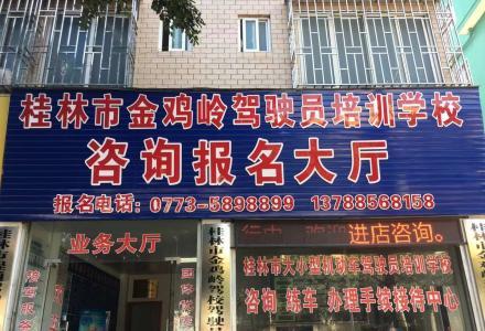 桂林金鸡岭驾校大车小车报名活动优惠中!