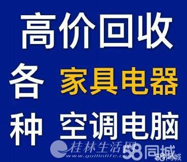 桂林七星区诚信较高价回收空调热水器空调不管好的坏的空调旧的空调洗衣机回收家电