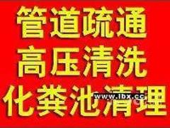 永福县专业清理化粪池/抽粪/管道清洗公司