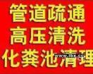 桂林市阳朔县专业清理化粪池阳朔县化粪池抽粪抽污水处理厂工程公司