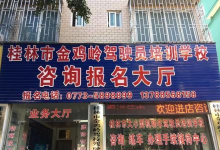 小车大车报名优惠中,桂林金鸡岭驾校欢迎您!