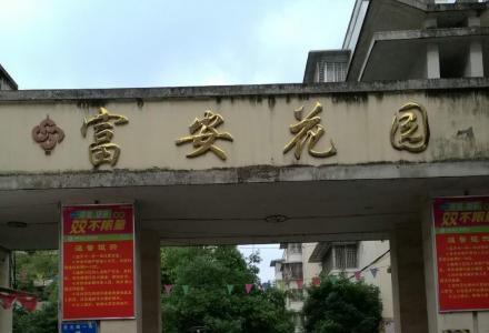 灵川县富安花园(法院隔壁)4房2厅2卫已装修空房出租