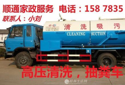 《不通不收费 24小时服务》疏通管道,马桶,清洗,抽粪,
