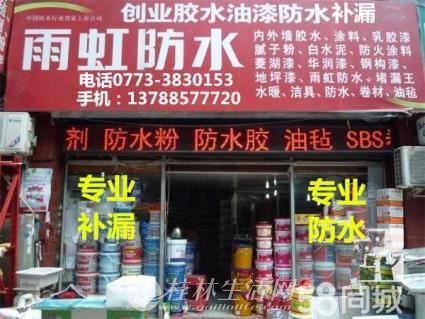 桂林专业防水补漏,屋顶天面补漏 卫生间防水;阳台外墙 高空作业