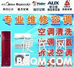 桂林市维修空调不制冷不启动漏水桂林空调维修噪音大不通电加氟清洗