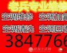 桂林专业空调维修桂林维修空调制热不好桂林专业空调加氟桂林空调制热效果不好空调回收