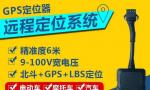 电动车、摩托车GPS定位追踪器、终身免平台服务费