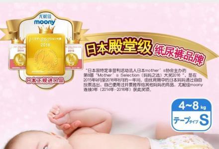 尤妮佳纸尿裤S码 全新,适合4-8kg宝宝,日本原装进口正品,2018年6月生产。