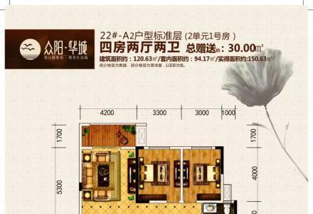 m众阳华城 距离市区最近的新上楼盘 可接受公积金贷款 桂康学区