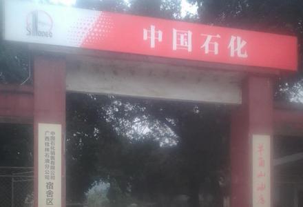 桂林市象山区相人山路中石化宿舍有房出租