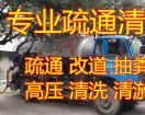 桂林 三里店◆专业管道◆马桶疏通◆吸污◆抽粪◆高压清洗◆优惠中◆