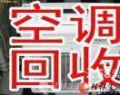 桂林空调回收桂林专业上门回收旧空调热水器桂林电器回收可以打电话加微信18778836260