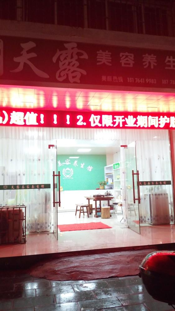 天露美容七星店23日隆重开业!优惠多多!礼品多多!