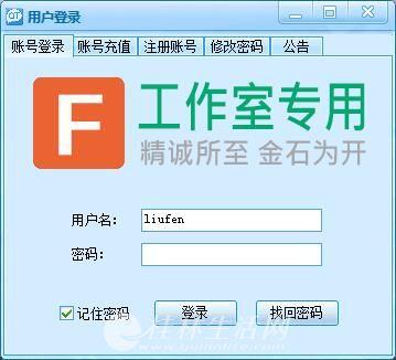 IGF.淘宝手机版自动发图软件/igf淘宝手机版发图软件6.8-出售