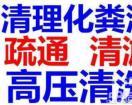 桂林专业疏通下水道/抽化粪池/改道2169800