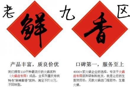 重庆火锅加盟之前要透彻了解周边的消费水平