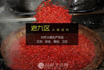 重庆火锅底料有哪些应用方式?