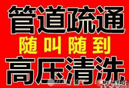 秀峰区 十字街◆专业◆疏通下水道◆高压清洗管道◆吸污吸粪◆水电公司◆