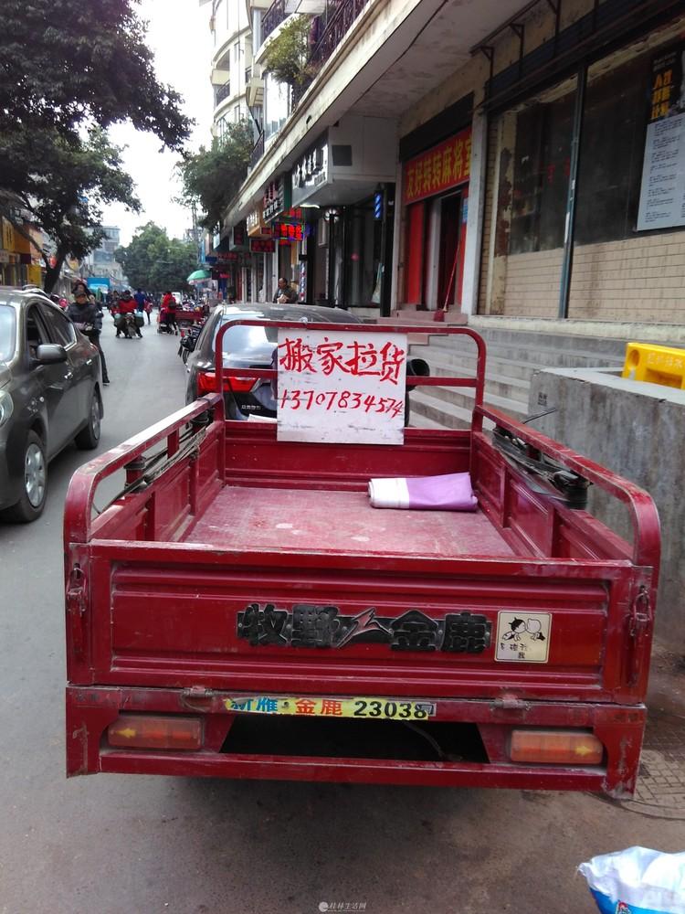 三轮摩托车搬家拉货全市最低30元起步联系人唐师傅电15078346498