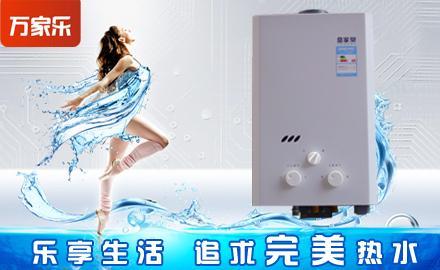 欢迎进入&amp】桂林万家乐热水器各点售后服务网站+咨询电话