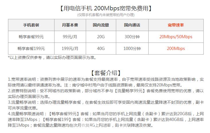 100M电信宽带只需两个号码每月49元