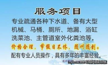 桂林管道疏通桂林市疏通厕所桂林厕所疏通公司桂林全区疏通厕所