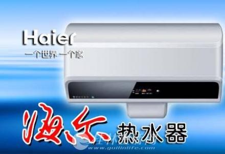 欢迎进入&amp】桂林海尔热水器各点售后服务网站+咨询电话