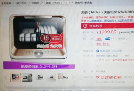 """全新""""美的""""M1洗碗机超低1/4的价格499元出售"""