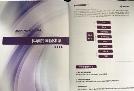 司法考试 培训招生(桂林旅东法律)