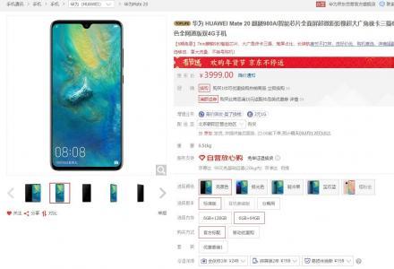 全新未拆封的华为HUAWEI Mate 20 麒麟980 超大广角徕卡三摄6GB+64GB宝石蓝全网通版双4