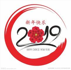 博世网络小钟祝大家新年快乐,开工大吉!