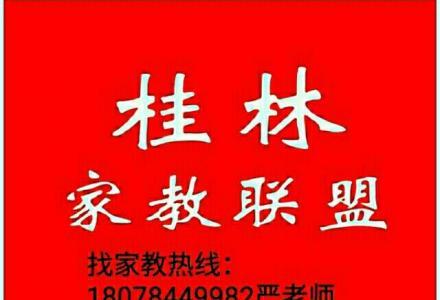 一年之计在于春,跟着桂林家教联盟来做好春季的学习!