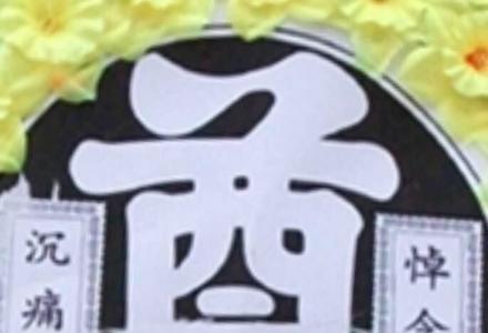 桂林尧山殡葬白事一条龙服务中心(灵棚、寿衣、花圈、墓地等)